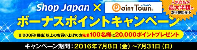 ショップジャパンのボーナスキャンペーン