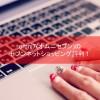omni7(オムニセブン)のセブンネットショッピング評判!通常の買い物よりもお得になる方法 3/31まで毎日10万円チャンス