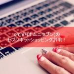 omni7(オムニセブン)のセブンネットショッピング評判!通常の買い物よりもお得になる方法
