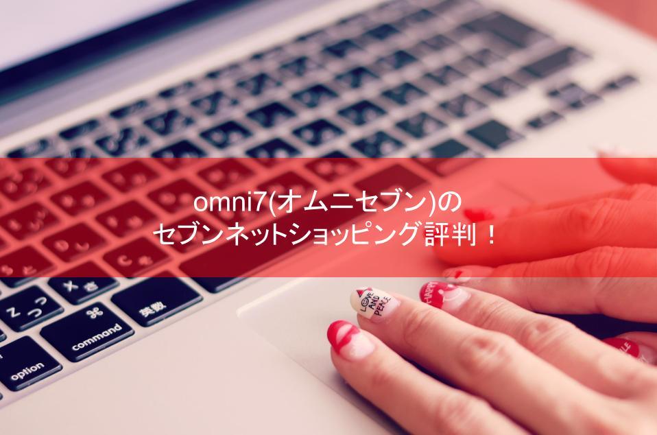 omni7(オムニセブン)のセブンネットショッピング評判!