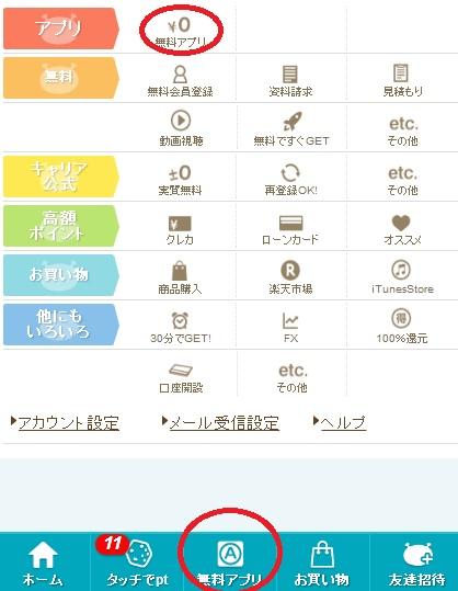 げん玉-sp-無料アプリ