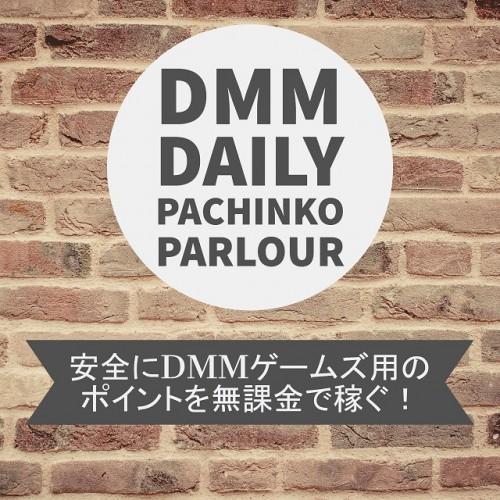 DMMデイリーパチンコとは!安全にDMMゲームズ用の課金出来るポイントを無課金で稼ぐ!