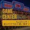 ちょびリッチの「ゲームセンター」とは!遊ぶだけでお小遣い稼ぎ♪