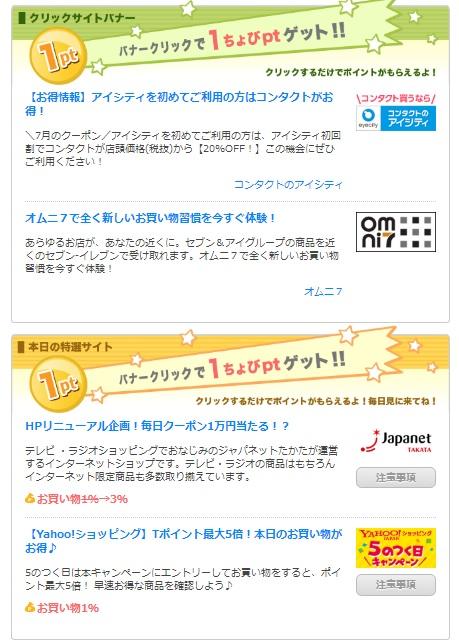 クリックサイトバナー&特選サイト