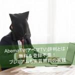 AbemaTV(アベマTV)評判とは!無料&登録不要!プレミアムも実質無料の裏技