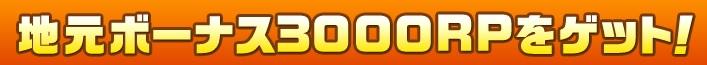 ポイントインカム-地元ボーナス3000RPをゲット!