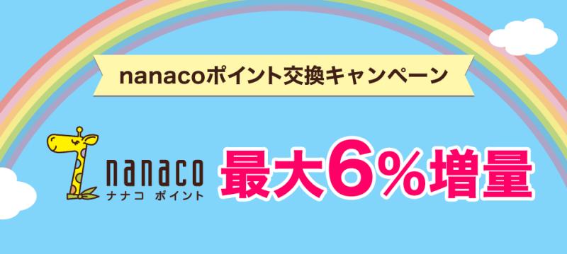 nanacoPOINT交換キャンペーン最大6%