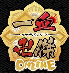 一血卍傑イッチバンケツオンライン