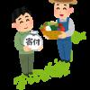ふるさと納税サイトおすすめ「さとふる」とは!初心者でも簡単!【8/31まで10万円の旅行クーポンチャンス】
