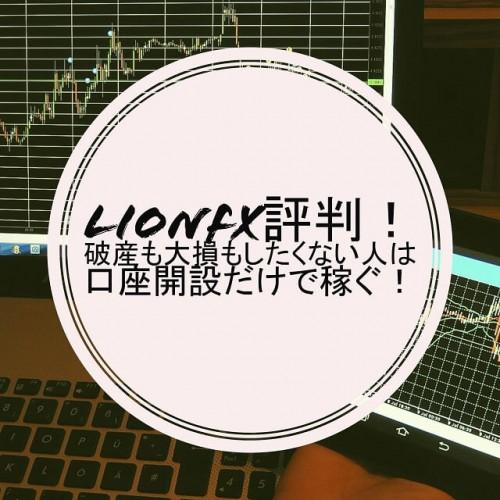 LIONFX評判!破産も大損もしたくない人は口座開設だけで稼ぐ!