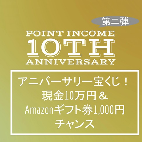 ポイントインカム10th第ニ弾はアニバーサリー宝くじ!現金10万円チャンス&Amazonギフト券1,000円