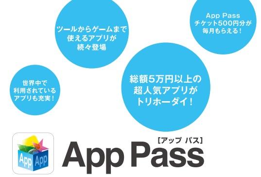 app pass(アップパス)とは