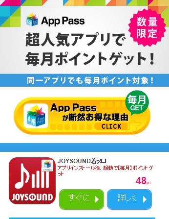 App Pass-ちょびリッチ