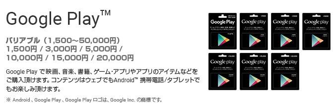 Google Play-サークルKサンクス