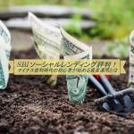 SBIソーシャルレンディング評判!初心者の資産運用は確実に1,000円前後貰って投資!【12/20までは最大2.05万円分チャンス】