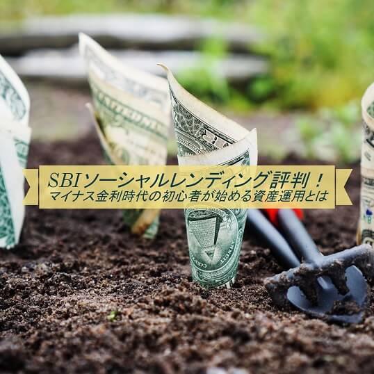 SBIソーシャルレンディング評判!マイナス金利時代の資産運用 (1)