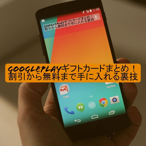 GooglePlayギフトカードまとめ! (1)