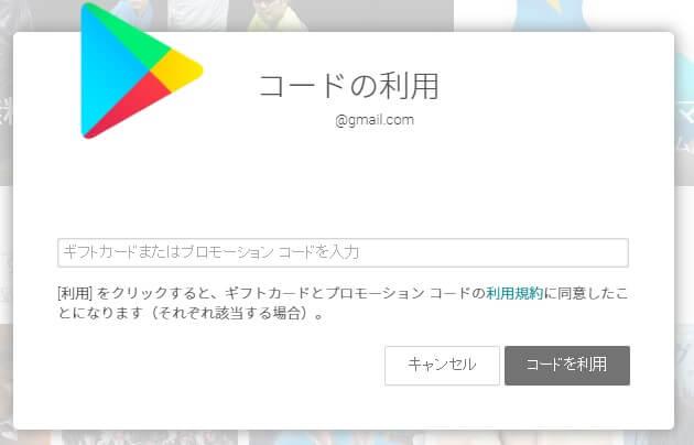 Google Playギフトコードの入力