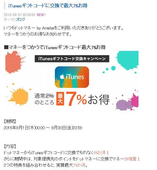 iTunesギフトコードの交換について (1)