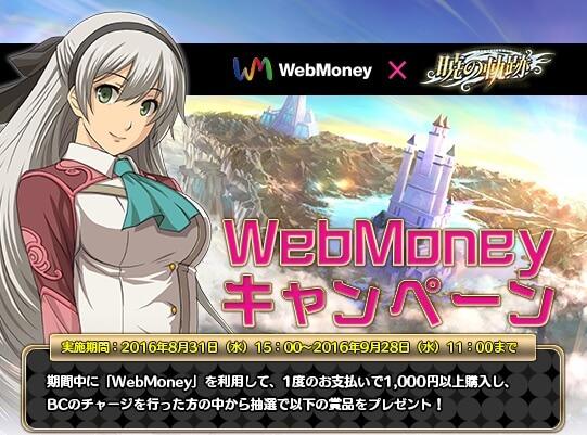 WebMoneyで課金 (1)