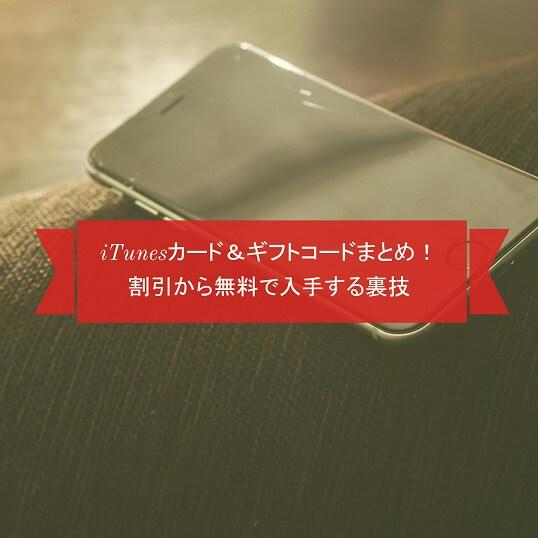 iTunesカード&ギフトコードまとめ!割引から無料で入手する裏技 (1)