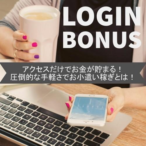 アクセスだけでお金が貯まる「ログインボーナス」とは!圧倒的な手軽さでお小遣い稼ぎ!