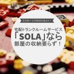 スマホ一つで片付けるコツ!「SOLA」なら部屋の収納要らず!【東京24区限定】