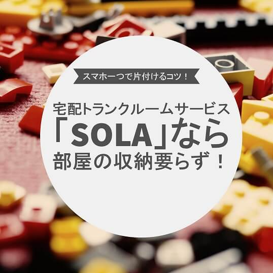 スマホ一つで片付けるコツ!宅配トランクルームサービス「SOLA」なら部屋の収納要らず! (1)