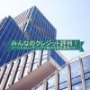 みんなのクレジット評判!ソーシャルレンディングで確実に1万円以上貰って始める資産運用とは!