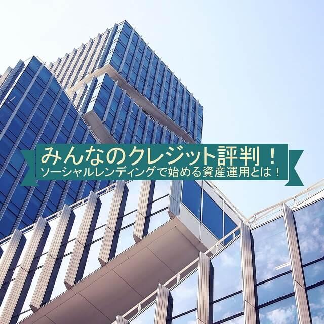 みんなのクレジット評判!ソーシャルレンディングで確実に1万円貰って始める資産運用とは!!