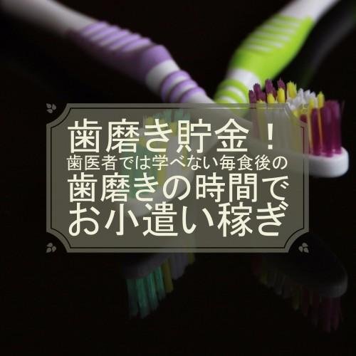 歯磨き貯金!歯医者では学べない毎食後の歯磨きの時間でお小遣い稼ぎ