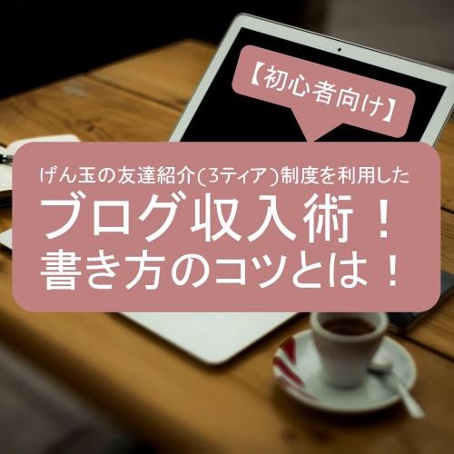【初心者向け】げん玉の友達紹介制度を利用したブログ収入術!書き方のコツとは!