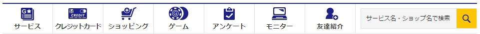 ゲットマネーのメニュー表示TOP