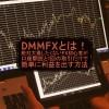 DMMFXとは!絶対大損したくないFX初心者が口座開設と1回の取引だけで簡単に利益を出す方法