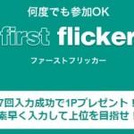 ファーストフリッカー&タイパー攻略!モッピー、お財布.com、モバトクに新しく追加されたゲームで毎月最大6000円を稼げ!