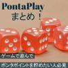 ポンタプレイ(PontaPlay)評判!ゲームで遊んでポンタポイントを貯めたい人必見【9/16まで 毎日5ポンタポイント】