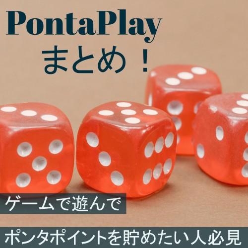 ポンタプレイ(PontaPlay)評判評価まとめ!ゲームで遊んでポンタポイントを貯めたい人必見