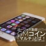 芸人ゴージャス動画withGMコイン評判!お小遣いアプリ&ゲーム実況配信!
