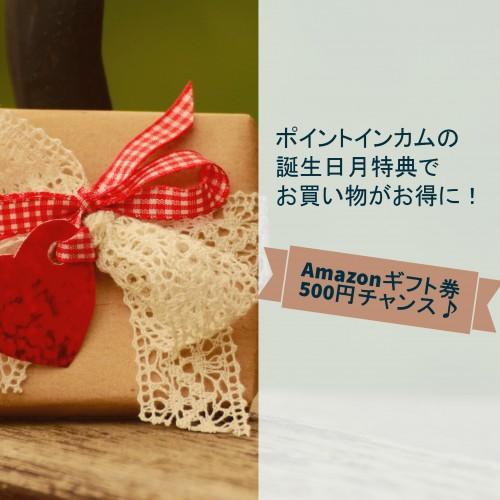 ポイントインカムの誕生日月特典でお買い物がお得に!Amazonギフト券500円チャンス1