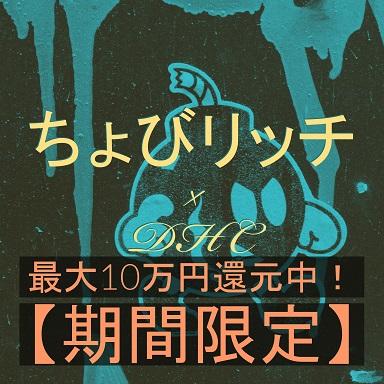 DHC(ディーエイチシー)口コミ!ちょびリッチ経由で最大10万円還元中!【期間限定】