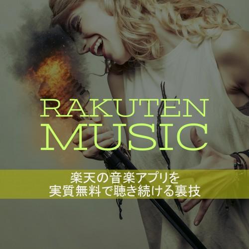 楽天の音楽アプリ「Rakuten Music(楽天ミュージック)」を実質無料で聴き続ける裏技
