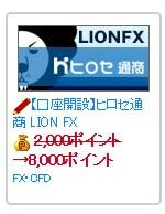 ちょびリッチ-詳細-口座開設ヒロセ通商 LION FX (1)