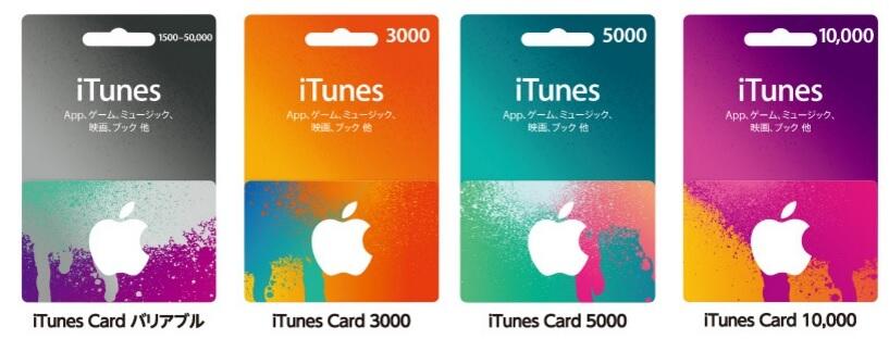 iTunesカードの種類 (1)