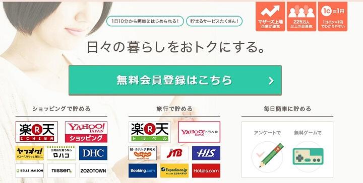 お財布.com公式