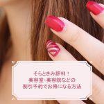 そらときみ評判!新宿 渋谷 池袋など東京都内の美容室・美容院などの割引予約でお得になる方法