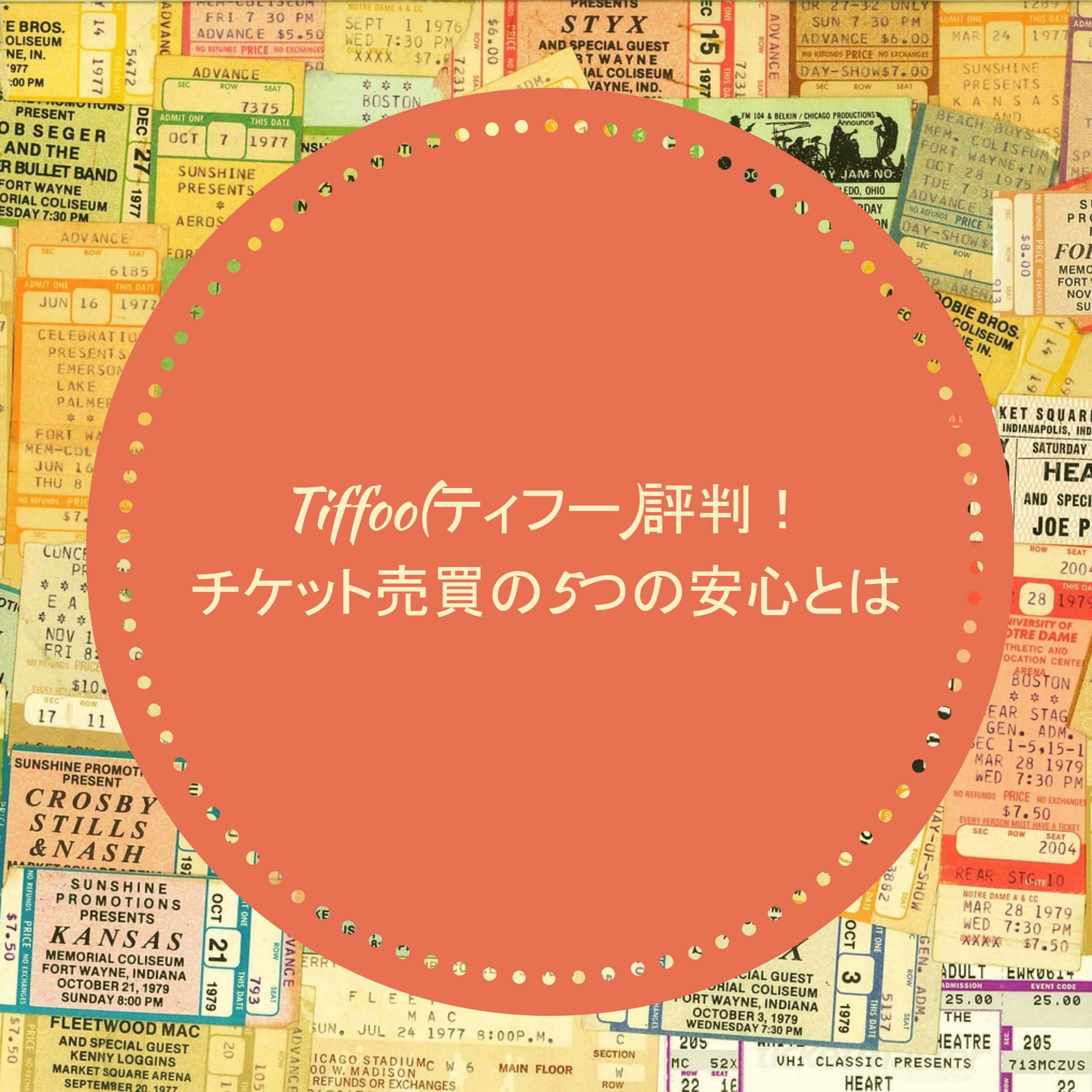 Tiffoo(ティフー)評判!チケット売買の5つの安心とは (1)