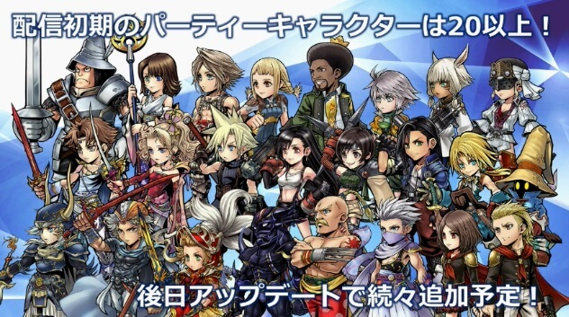 DFFOO配信キャラクターは20種類以上 (1)