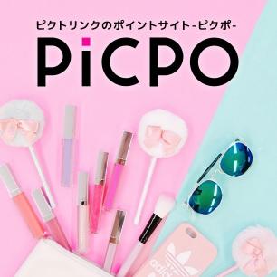 picpo(ピクポ)の公式