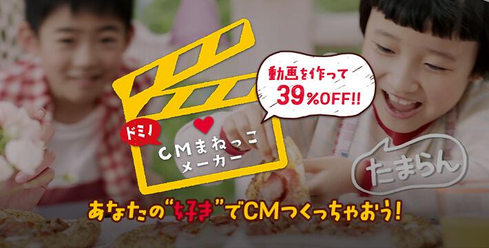 ドミノピザのCM39%OFF (1)
