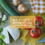 楽天マート評判!食材宅配サービスをよりお得に利用し続ける方法!
